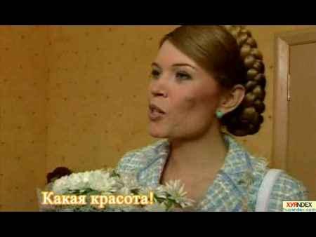 Скандальный порно фильм про юлию тимошенко
